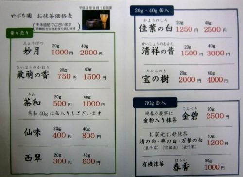 お抹茶(量り売り・缶入り)