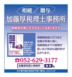 相続・贈与と相続対策が得意な加藤厚税理士事務所