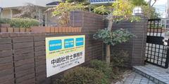中嶋社労士事務所